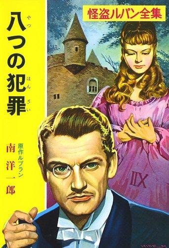 ([る]1-5)八つの犯罪 怪盗ルパン全集シリーズ(5) (ポプラ文庫)の詳細を見る