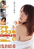 アサクラユキ 浅倉結希 [DVD]
