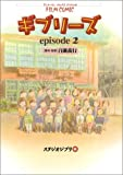 フィルムコミック ギブリーズ episode2  (アニメージュコミックススペシャル―フィルム・コミック)