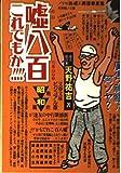 嘘八百これでもか!!!!〈昭和戦前篇〉 (文春文庫―ビジュアル版)