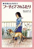 フー子とママのふたり (ノンフィクション)