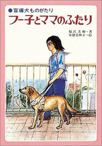 フー子とママのふたり (ノンフィクション)の詳細を見る