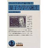ニールス・ボーア論文集〈2〉量子力学の誕生 (岩波文庫)