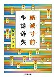 絶滅寸前季語辞典 (ちくま文庫)
