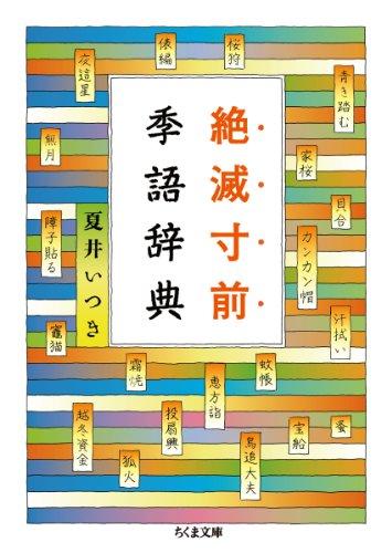 絶滅寸前季語辞典 (ちくま文庫)の詳細を見る