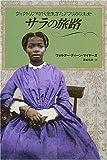 サラの旅路―ヴィクトリア時代を生きたアフリカの王女 (ノンフィクション・Books)