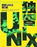 独習UNIX 第2版