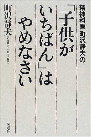精神科医町沢静夫の「子供がいちばん」はやめなさいの詳細を見る