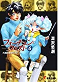 新装版 フォーチュン・クエスト (6) 大魔術教団の謎(下)  電撃文庫 (0694)