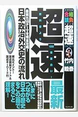 超速!日本政治外交史の流れ (ブックマン社大学受験・合格請負シリーズ) 単行本