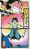 常住戦陣!!ムシブギョー 22 (少年サンデーコミックス)