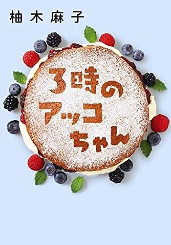 3時のアッコちゃん (双葉文庫)