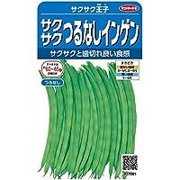サカタのタネ 実咲野菜7081 サクサクつるなしインゲン サクサク王子 00927081