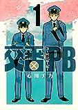 交番PB (1) KOBAN (バーズコミックス スピカコレクション)