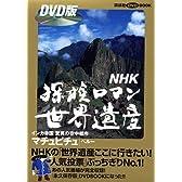 NHK探検ロマン世界遺産 マチュピチュ (DVD BOOK)