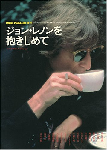 ミュージック・マガジン増刊 ジョン・レノンを抱きしめて メモリアル・エディションの詳細を見る