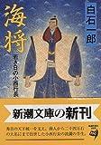 海将―若き日の小西行長 (新潮文庫)