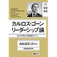 カルロス・ゴーン リーダーシップ論 日経ビジネス経営教室