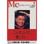 Me―キャサリン・ヘプバーン自伝〈下〉 (文春文庫)