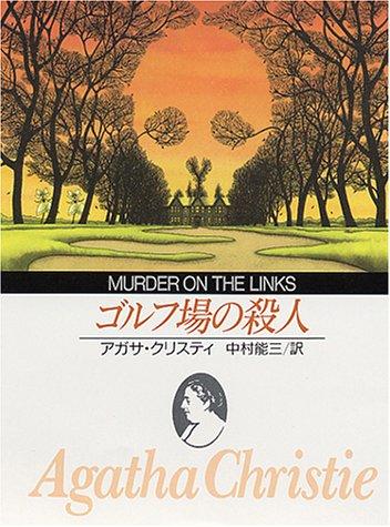 ゴルフ場の殺人 (創元推理文庫 105-25)