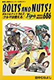 BOLTS AND NUTS! vol.2―愛と勇気のエンスー大河ロマン クルマは燃える (NEKO MOOK)