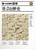 新・岩波講座 哲学〈11〉社会と歴史