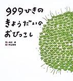 999ひきのきょうだいのおひっこし (大きな大きな絵本)