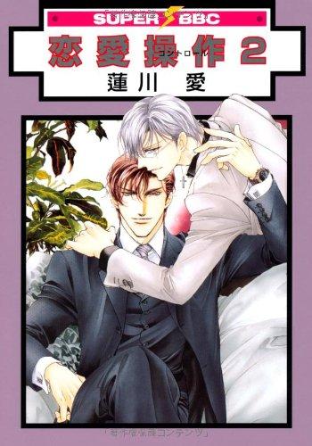 恋愛操作 2 (スーパービーボーイコミックス)の詳細を見る