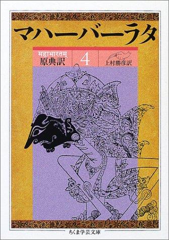 原典訳 マハーバーラタ〈4〉第3巻(179‐299章)・第4巻(1‐67章) (ちくま学芸文庫)