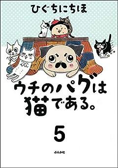 ウチのパグは猫である。(分冊版) 【第5話】 (本当にあった笑える話)