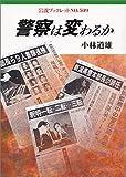 警察は変わるか (岩波ブックレット (No.509))