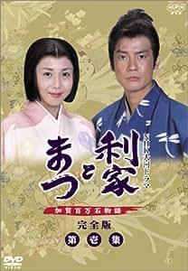 利家とまつ 加賀百万石物語 第壱集 [DVD]