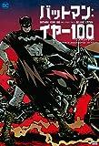 バットマン:イヤー100 (ShoPro Books)