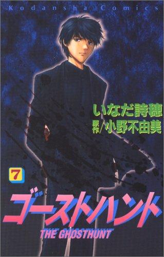 ゴーストハント(7) (講談社コミックスなかよし)の詳細を見る