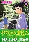 げんしけん(8) (アフタヌーンKC)
