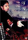 フリック 完全版[DVD]