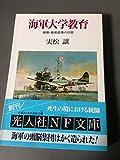海軍大学教育―戦略・戦術道場の功罪 (光人社NF文庫)