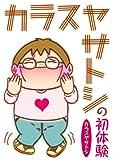 カラスヤサトシの初体験 (クロフネコミックス)