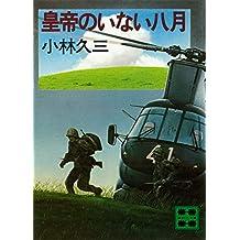 皇帝のいない八月 (講談社文庫)