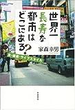 香港の長寿者たち