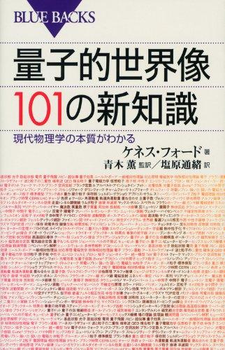 量子的世界像 101の新知識 (ブルーバックス)