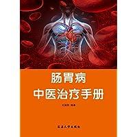 肠胃病中医治疗手册 (Chinese Edition)