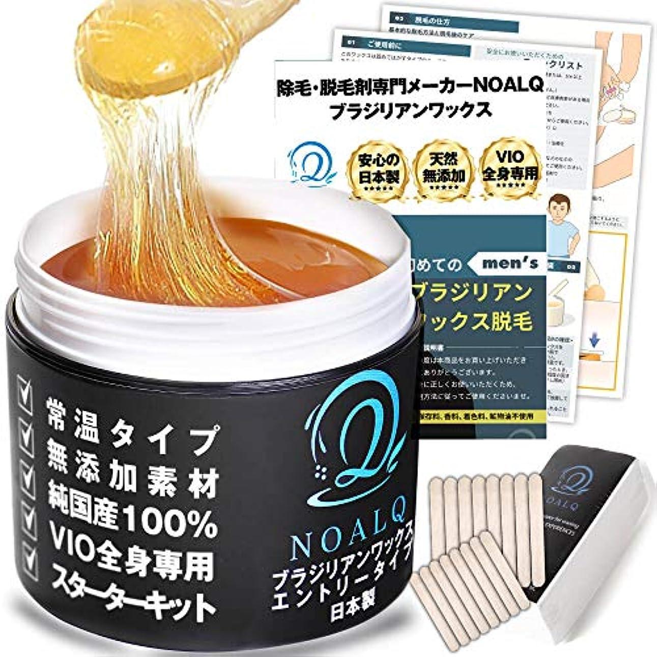 原因血まみれの爆発NOALQ(ノアルク) ブラジリアンワックス エントリータイプ 天然無添加素材 純国産100% VIO 全身脱毛専用 スターターキット