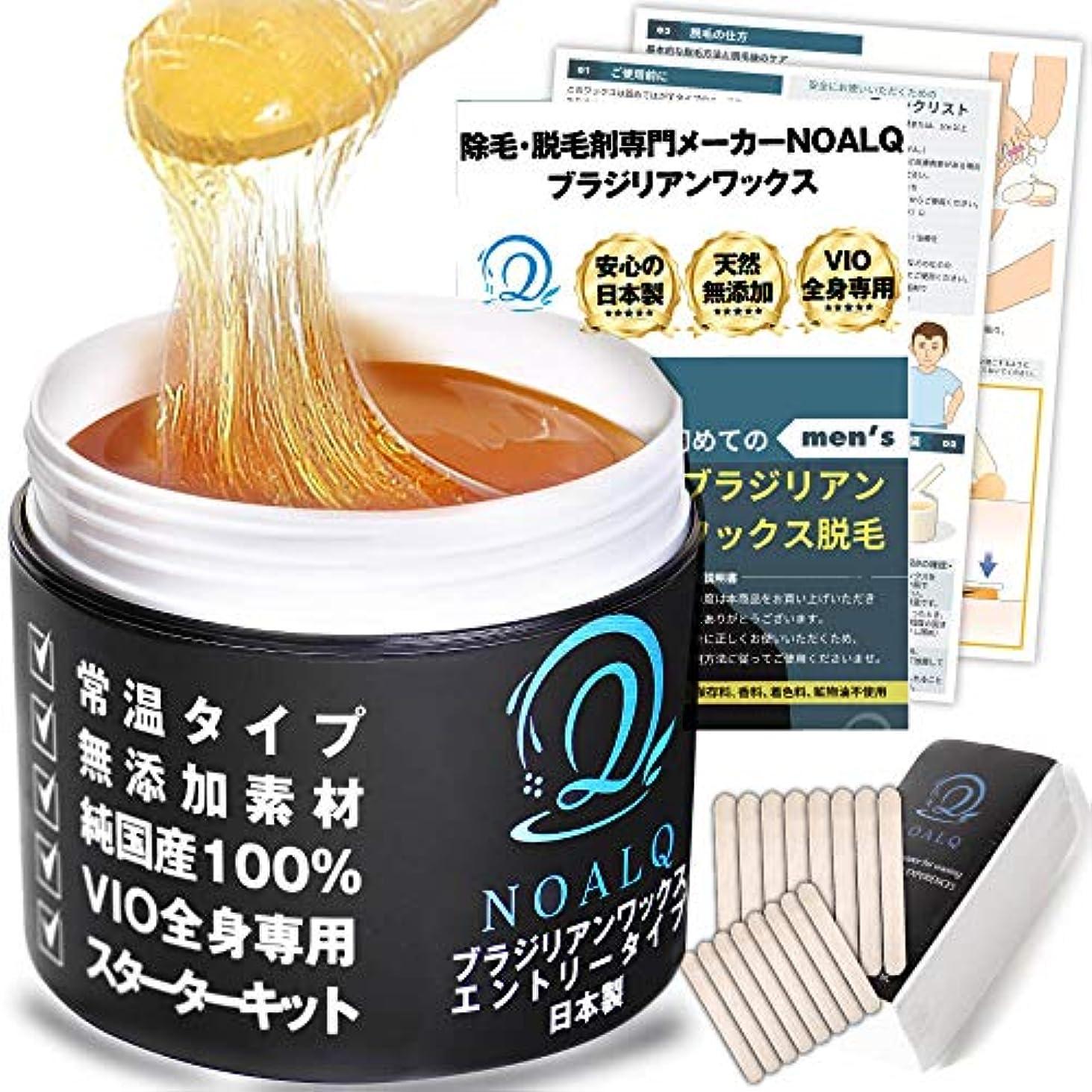 スクラッチ時保有者NOALQ(ノアルク) ブラジリアンワックス エントリータイプ 天然無添加素材 純国産100% VIO 全身脱毛専用 スターターキット