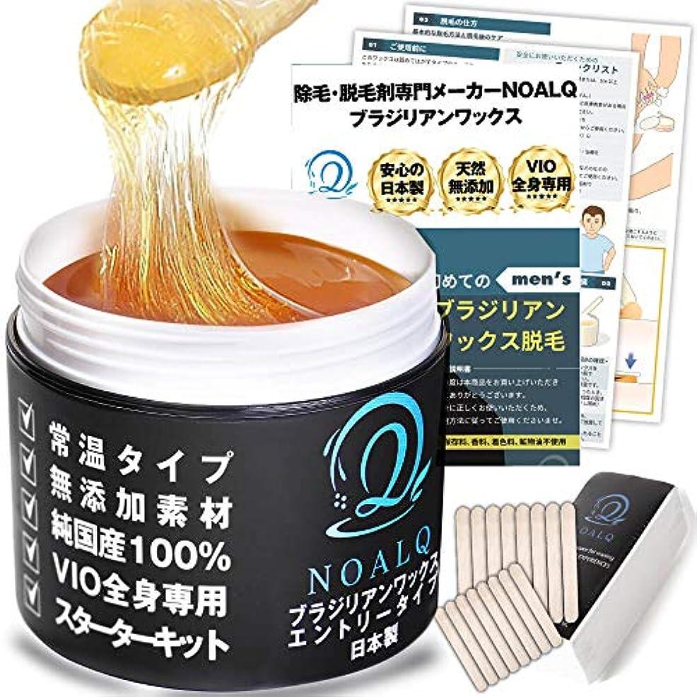 液化するユーモラステナントNOALQ(ノアルク) ブラジリアンワックス エントリータイプ 天然無添加素材 純国産100% VIO 全身脱毛専用 スターターキット
