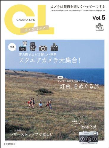 カメラ・ライフVol.5 (玄光社MOOK)