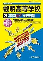 S31叡明高等学校 2019年度用 4年間スーパー過去問 (声教の高校過去問シリーズ)