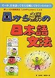 目から鱗の日本語文法