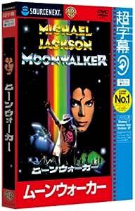 超字幕/ムーンウォーカー (キャンペーン版DVD)