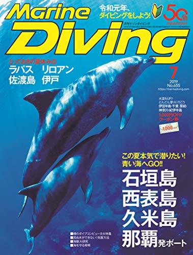 Marine Diving (マリンダイビング) 2019年07月号NO.655 [雑誌]